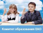 Комитет образования ЕАО